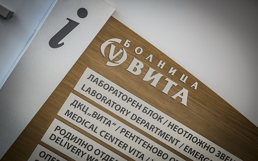 Болница Вита с номинация за National Medical Awards 2018